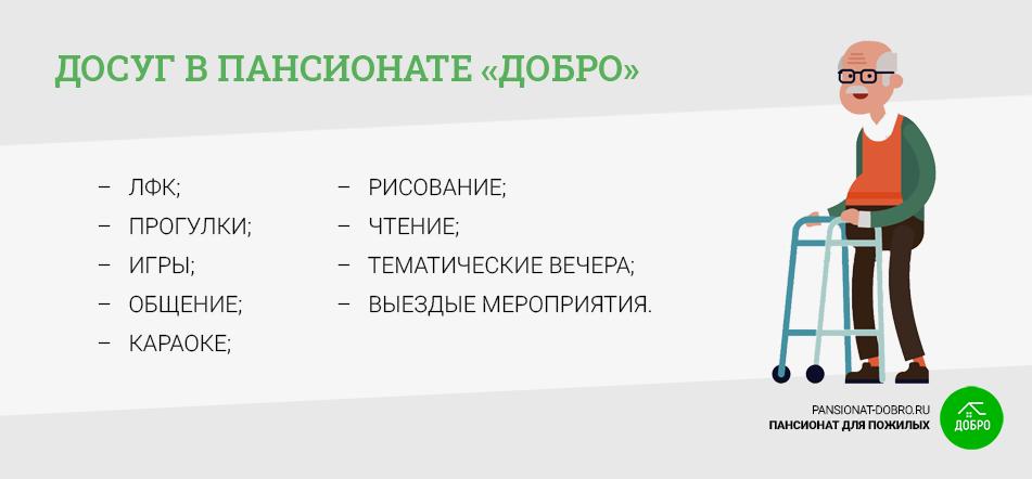 Досуг в частном доме престарелых в Ростове-на-Дону