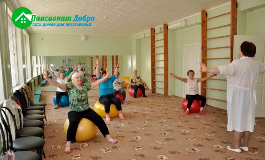 Лечебная физкультура для пожилых людей