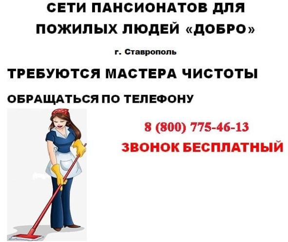 Требуются мастера чистоты